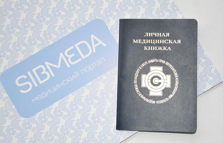 Разновидности медицинских книжек пособия беременной с временной регистрацией